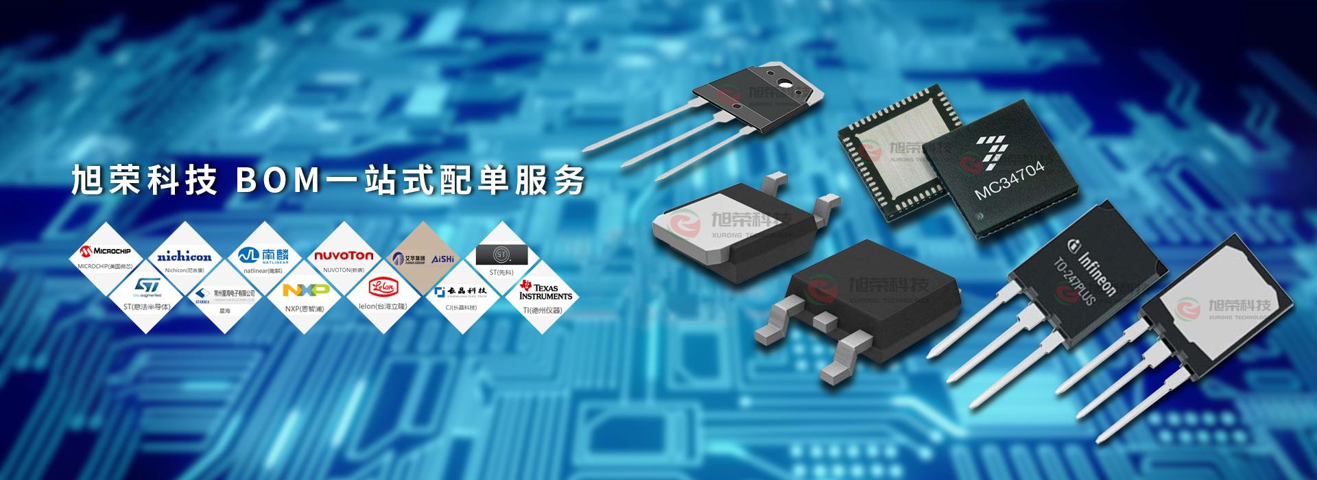 电子产品oem,电子产品研发,电子元件经销